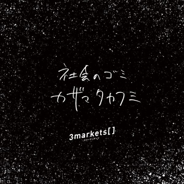新曲『社会のゴミカザマタカフミ』を配信限定でリリースいたしました。