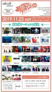 神戸 Live @ 神戸 BUTAFES 2019