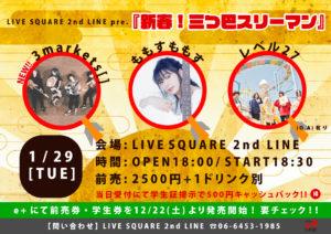 大阪 Live @ 大阪 福島2ndl ine