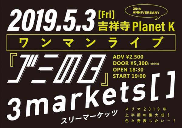 5/3(金) 吉祥寺planet kにて開催されるワンマンライブ『ゴミの日』についてのご案内。