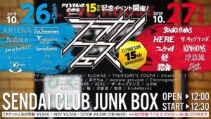 仙台 Live @ 仙台CLUB JUNK BOX