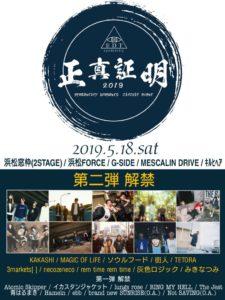 静岡 Live @ 浜松 複数会場サーキットイベント