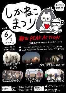 郡山 Live @ 郡山PEAK ACTION