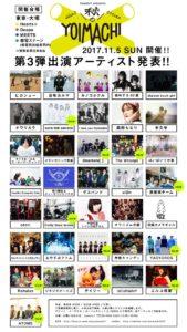 大塚 Live @ 大塚Hearts+/Deepa/MEETS/都電ステージ(都電荒川線車両内) | 豊島区 | 東京都 | 日本