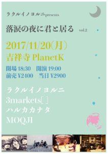 吉祥寺 Live @ 吉祥寺PlanetK | 武蔵野市 | 東京都 | 日本