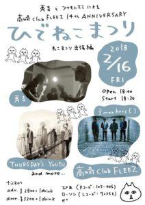 高崎 Live @ 高崎clubFLEEZ | 高崎市 | 群馬県 | 日本