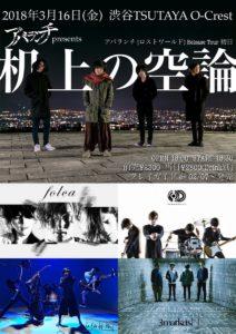 渋谷 Live @ 渋谷TSUTAYA O-Crest | 渋谷区 | 東京都 | 日本