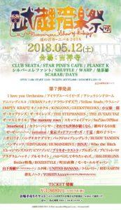 吉祥寺 Live @ 吉祥寺サーキット型フェス(複数会場)