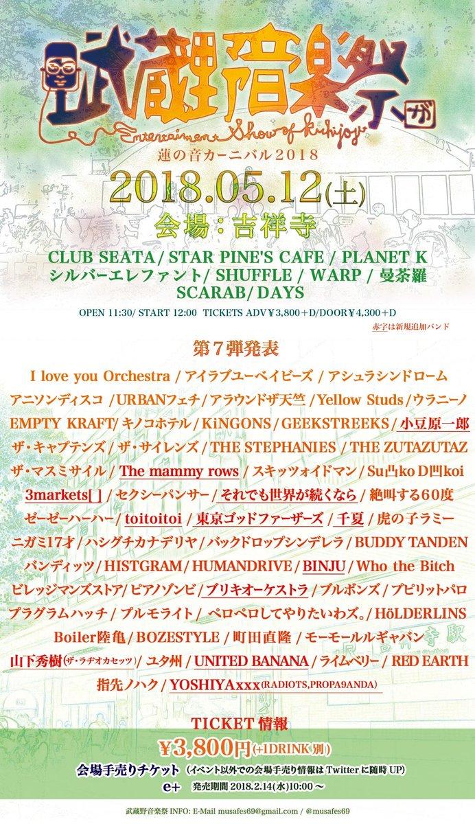 吉祥寺にて開催される「武蔵野音楽祭 蓮の音カーニバル2018」への出演が決まりました