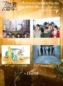 新宿 Live @ 新宿Marble | 東京都 | 日本