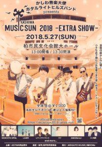 柏 Live @ 柏市民文化会館大ホール | 柏市 | 千葉県 | 日本