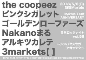 新宿 Live @ 新宿Marble | 新宿区 | 東京都 | 日本