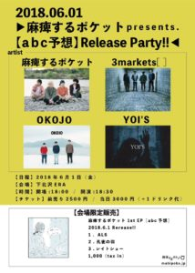 下北沢 Live @ 下北沢ERA | 世田谷区 | 東京都 | 日本