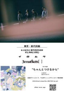 新代田 Live @ 新代田Fever | 世田谷区 | 東京都 | 日本