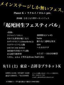 吉祥寺 Live @ 吉祥寺Planet K | 武蔵野市 | 東京都 | 日本