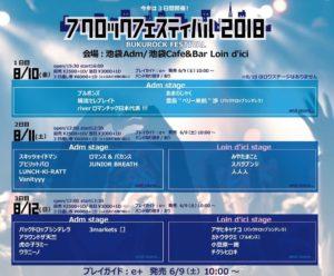 池袋 Live @ 池袋Adm | 豊島区 | 東京都 | 日本