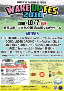埼玉 Live @ 彩の国くまがやドーム | 熊谷市 | 埼玉県 | 日本