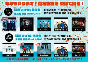大阪 Live @ LIVE SQUARE 2nd LINE | 大阪市 | 大阪府 | 日本