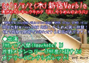 新宿 ソロLive @ 新宿Marble | 新宿区 | 東京都 | 日本