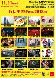 代々木 Live @ 代々木Zher the ZOO | 東京都 | 日本
