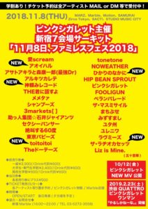 新宿 LIVE @ MARZ / Marble / Motion / SAMURAI / Zirco Tokyo / SACT! / STUDIO MUSIC CITY