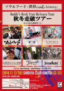 渋谷 LIVE @ 渋谷club 乙-kinoto | 渋谷区 | 東京都 | 日本