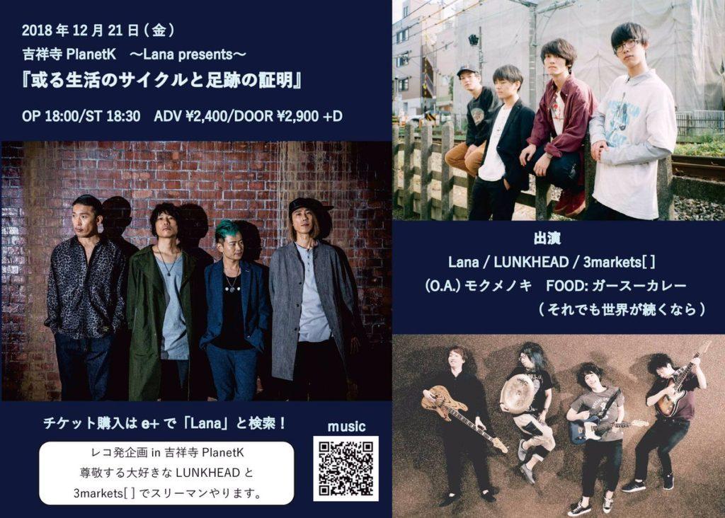 吉祥寺 Live @ 吉祥寺Planet K