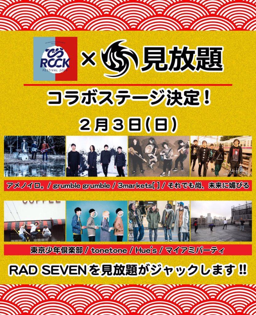 名古屋 Live @ 名古屋 RAD SEVEN