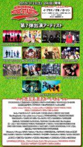 広島 Live @ HIROSHIMA MUSIC STADIUM -ハルバン-'19