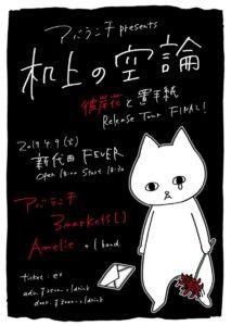 新代田 Live @ 新代田Fever