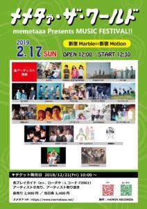新宿 Live @ 新宿Marble