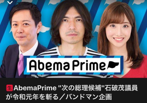 2019/12/26、Abema  TVにて3markets[ ]の取材が放送されます。
