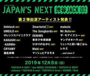 渋谷 Live @ 渋谷O系列周辺複数会場