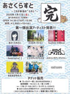 大阪 Live @ あべのROCK TOWN