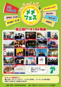 新宿 Live @ 新宿Marble、Motion、Marz