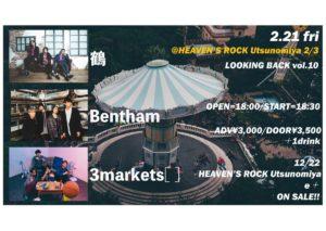 宇都宮 Live @ HEAVEN'S ROCK Utsunomiya 2/3