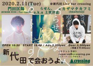 新代田 ソロLive @ 新代田Live bar crossing
