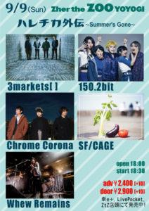 代々木 Live @ Zher the ZOO 代々木 | 東京都 | 日本
