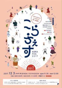 仙台 Live @ 仙台FLYING SON | 仙台市 | 宮城県 | 日本