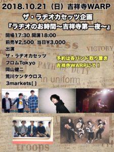 吉祥寺 LIVE @ 吉祥寺Warp | 武蔵野市 | 東京都 | 日本