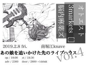 大阪 Live @ 大阪 南堀江knave