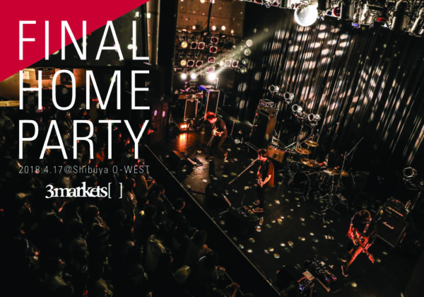LIVE DVD『FINAL HOME PARTY』より「レモン×」のLIVE動画を公開いたしました。