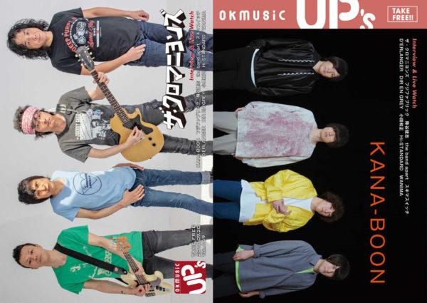 音楽情報フリーマガジンokmusic UP'sにインタビュー記事が掲載されました。
