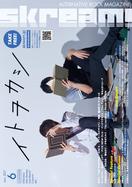 MV「バンドマンと彼女」の公開にあたって音楽情報誌「Skream!」様で記事が掲載されました。