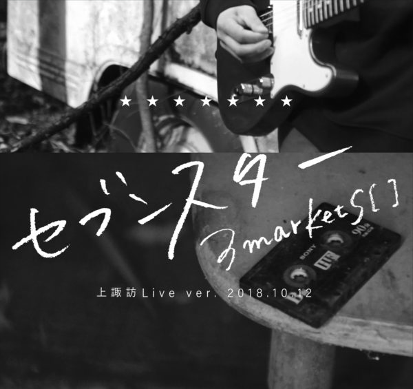 学級新聞付き、会場限定シングル「セブンスター(上諏訪Live ver 2018.10.12)」をリリースいたします。