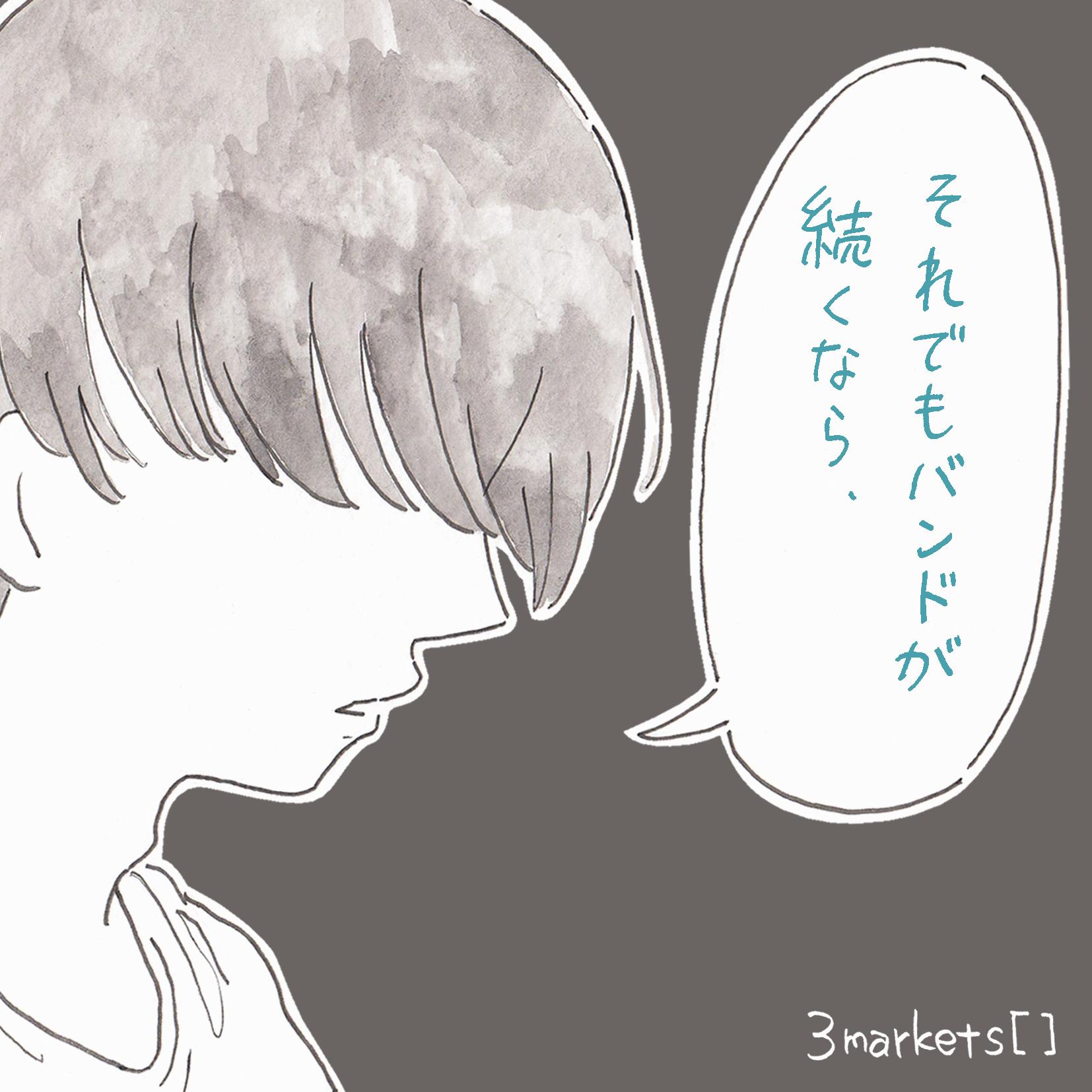 TOWER RECORDS名古屋パルコ店にてアルバム「それでもバンドが続くなら」リリース記念インストアイベント開催決定