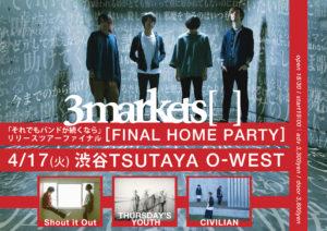 渋谷 Live @ 渋谷TSUTAYA O-WEST | 渋谷区 | 東京都 | 日本