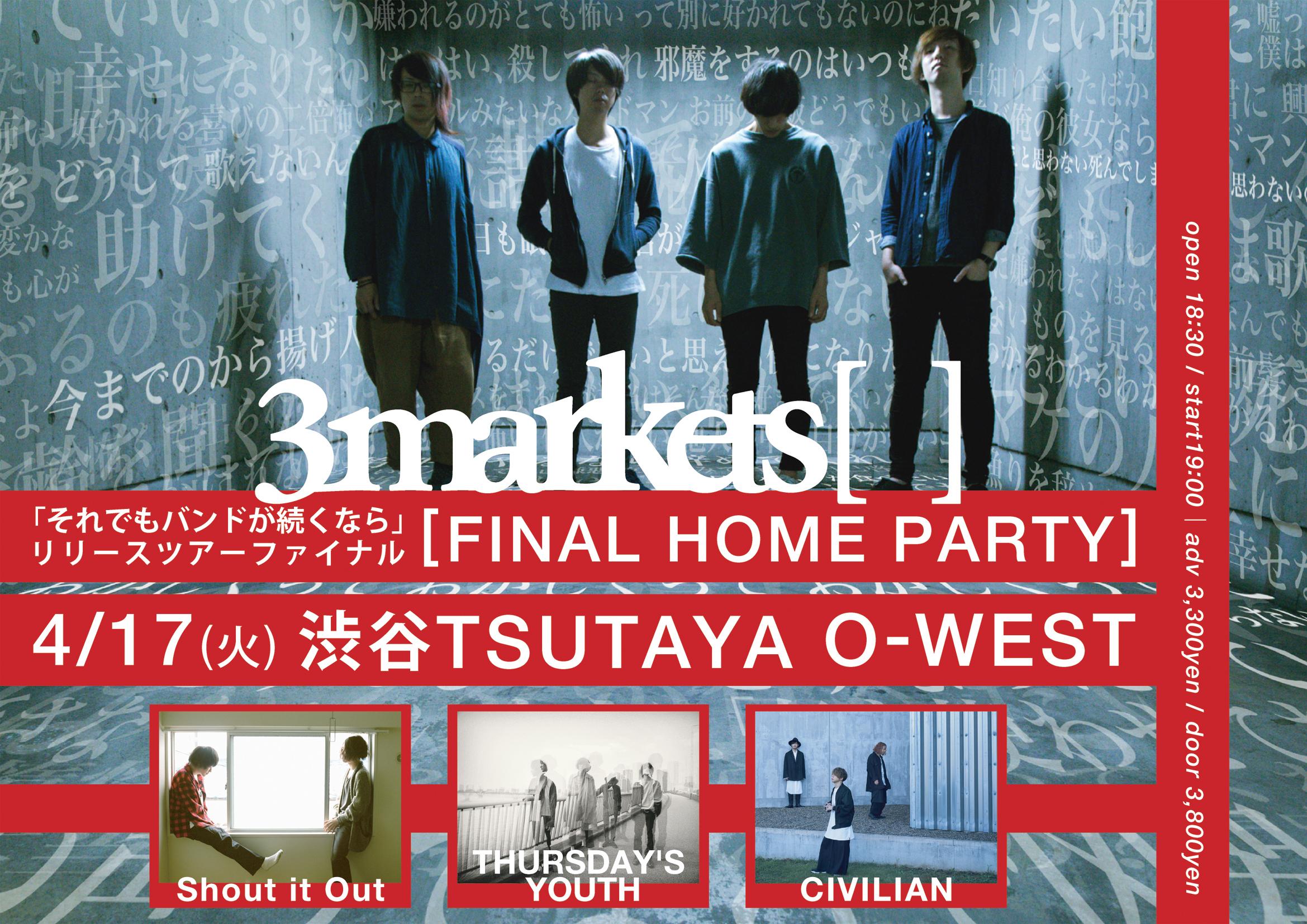4/17(火) TSUTAYA O-WESTで行われるツアーファイナルの出演アーティストが解禁されました